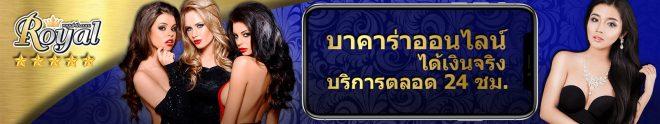 Royal-th banner service 24 hr