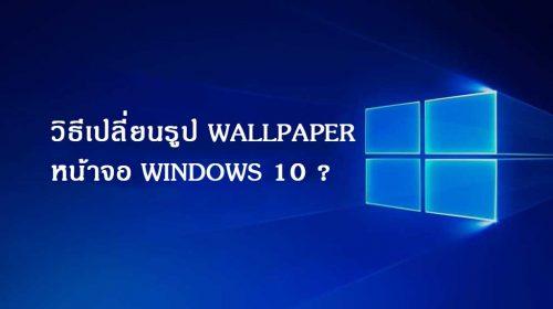 วิธีเปลี่ยนรูป Wallpaper หน้าจอ Windows 10